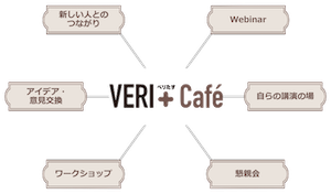 VERICafeイメージ.png